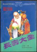 【长寿大全】老寿星福禄寿图,王亚丽主编,河北科技出版社,32开,267页、 1993.4第一版第一次印刷,印数5000册