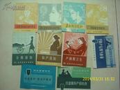 北京市妇女保健所--孕妇保健系列7本