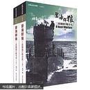 碧海群狼:二战德国U艇全史(套装上下册)