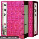 西游记(线装插图版)(套装共6册)