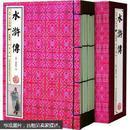水浒传(线装插图版)(套装共6册)