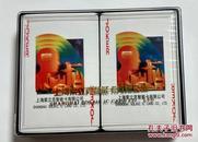 上海索立克智能卡有限公司90年代发行的塑料扑克(2副未拆封用于收藏)