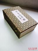 巴金随想录 线装 华夏出版社 1993