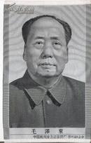 毛主席丝绸像