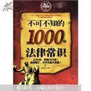不可不知的1000个法律常识  (增订升级版)