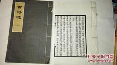 古诗源  第一册  (宣纸线装 73年印) 品相品相见描述