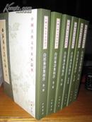 白居易诗集校注  中国古典文学基本丛书  全6册 2009年一版二印