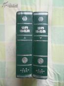 世界地名录  (精装,16开本,英汉对照,上、下册全,重达4千克,1984年12月1版1印,个人藏书,无章无字,品相完美)