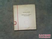 胡志明主席遗嘱.越南劳动党中央委员会号召书和悼词