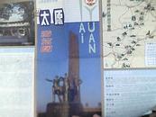 太原游览图