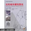 沈阳城市建筑图说  正版现货