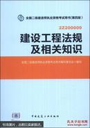 建设工程法规及相关知识(第四版)(无光盘)