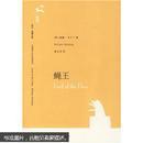译文名著文库:蝇王              (一版一印)