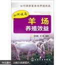 如何提高羊场养殖效益