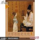 汉字与历史文化(插图本)