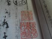 线装古旧书 雍睦堂集印历代法书真跡 有名家题词 孔网孤本