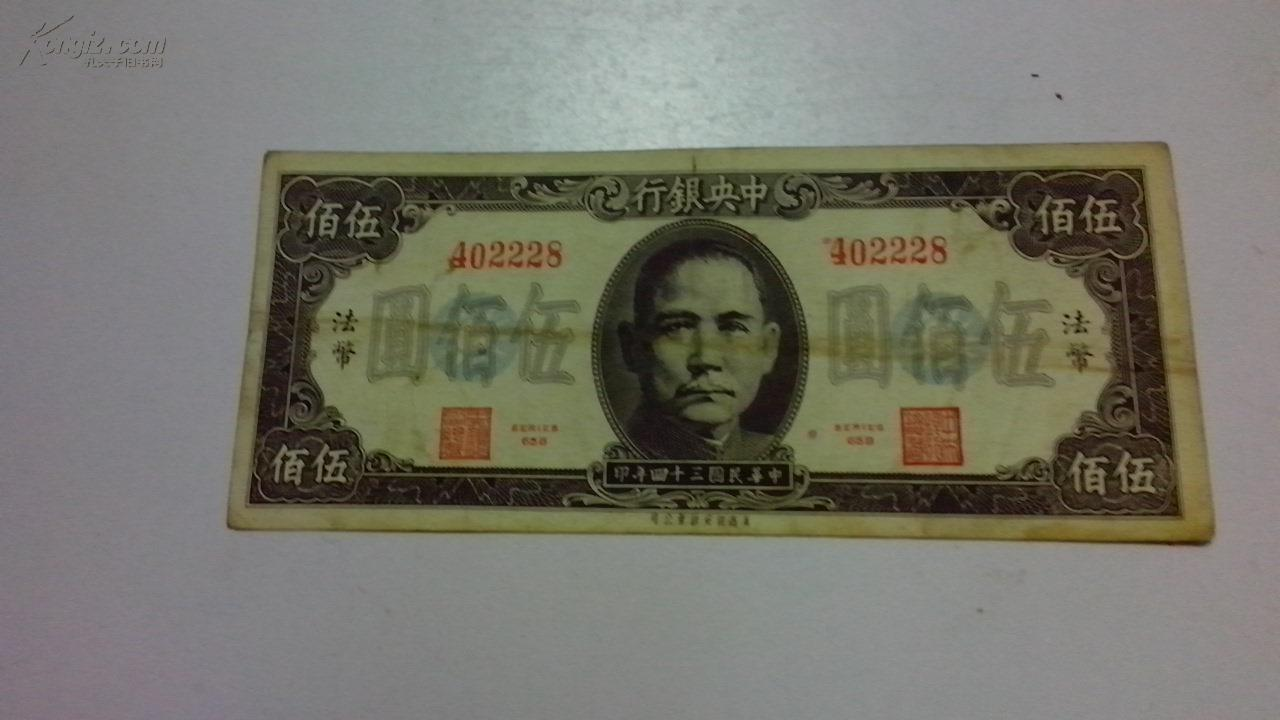 伍佰元 中央银行 中华民国三十四年印