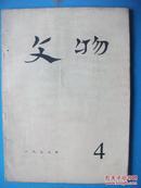 《文物》1977.4  有毛选五卷出版 郭沫若手书  珍贵文物彩图    品好