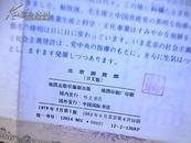 北京游览图【日文版】