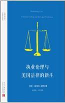 【正道书局】执业伦理与美国法律的新生