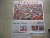 愚公移山改造中国