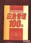 应急管理100例【1版1印作者签名本】