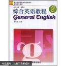 综合英语教程.2(专升本)