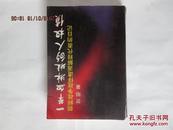 一笔血淋淋的人权债--朝鲜战争战俘遣返解释代表的日记(1990年1版1印、印量2000册)
