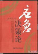 应急决策论【1版1印作者签名本】