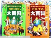 影响中国孩子一生的大百科(自然·科技卷、社会·生活卷)