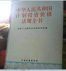 中华人民共和国计划投资价格法规全书