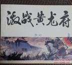 《激战黄龙府》连环画 小人书 (中国历史演义故事画《宋史》十一