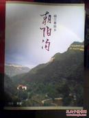 《朝阳沟之父杨兰春  邮票  一整版12枚(14.6元),2张杨兰春明信片。