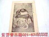 民国:故宫国宝级书画(普贤大士)  #3588