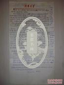共和国国徽设计小组的主要成员之一.朱畅中精品信札手稿2页-保真。