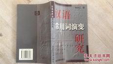 《汉语常用词演变研究》