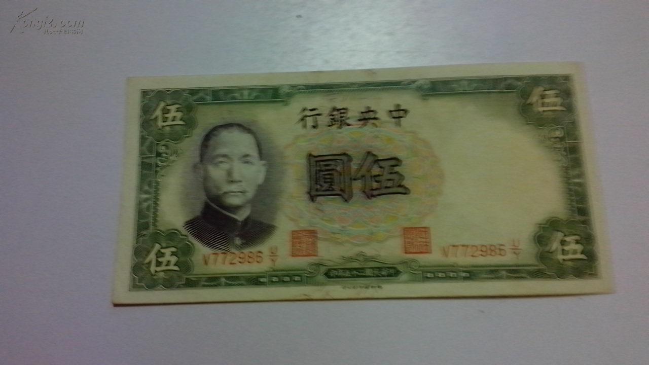 中央银行 伍元 中华民国二十五年印 德纳版