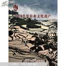 中国重要农业文化遗产