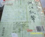 (西冷印社) 浙江纸币(9品)
