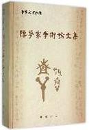 陈梦家学术论文集(陈梦家著作集)(精)