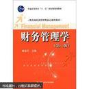 财务管理学(第三版)刘玉平