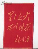 文革毛泽东诗词丝绸