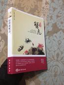 阳澄湖蟹志(大开本厚册,2012年一版一印,非馆藏,图多品好)