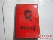 革命委员会好【有毛林合影、林提、最高指示18页】尾页附有祖国山河一片红