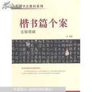大学书法教材系列:楷书篇个案玄秘塔碑