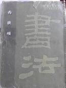 中国历代碑帖   书法     西狭颂