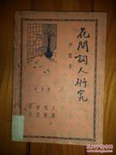 花间词人研究      1937年出版印刷