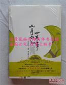 辛夷坞《山月不知心底事(上下)》2008朝华出版第一版本绝版正版