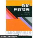 详解日汉辞典(修订本)