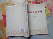 郓城文史资料(文化专辑)第十四集